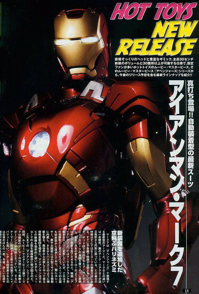 Iron Man Mark 7 by Hot Toys